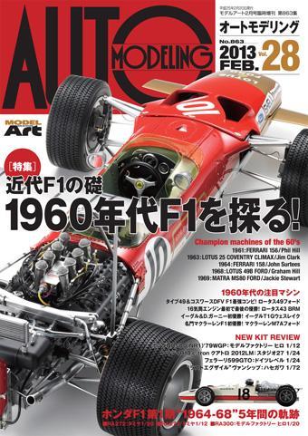 Auto Modeling Magazine Vol No.28   1960s F1 Era
