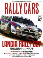 Rally Cars Magazine Vol 7 Lancia Rally 037