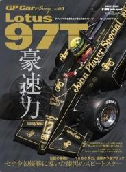 GP Car Story #5 - Formula 1 Magazine Vol 5 Lotus 97T