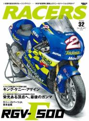 Racers Bike Magazine Vol 32 Suzuki 2000 RGV-500