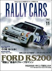 Rally Cars Magazine Vol 11 Ford RS200