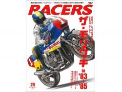 Racers Bike Magazine Vol 20 Moriwaki