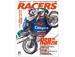 Racers Bike Magazine Vol 21 Honda NSR250 80's