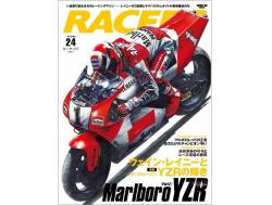 Racers Bike Magazine Vol 24 Marlboro YZR '92-'93