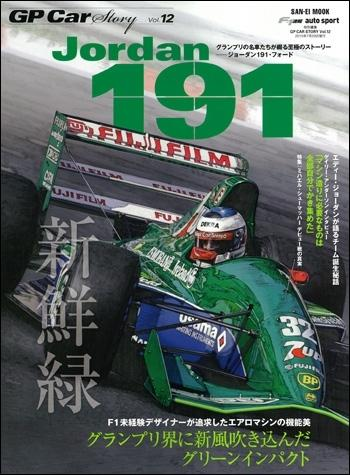 GP Car Story #12 - Formula 1 Magazine Vol 12 Jordan 191