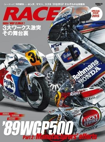 Racers Bike Magazine Special 1989 WGP Part.2 Manufacturer's Efforts