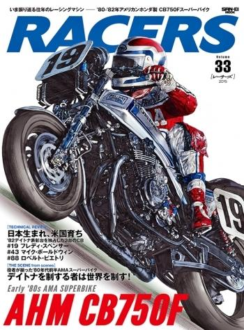 Racers Bike Magazine Vol 33 Honda AHM CB750F