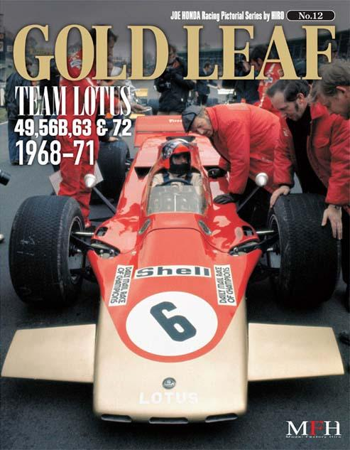 Joe Honda Racing Pictorial Vol #12: Gold Leaf Team Lotus 1968-71