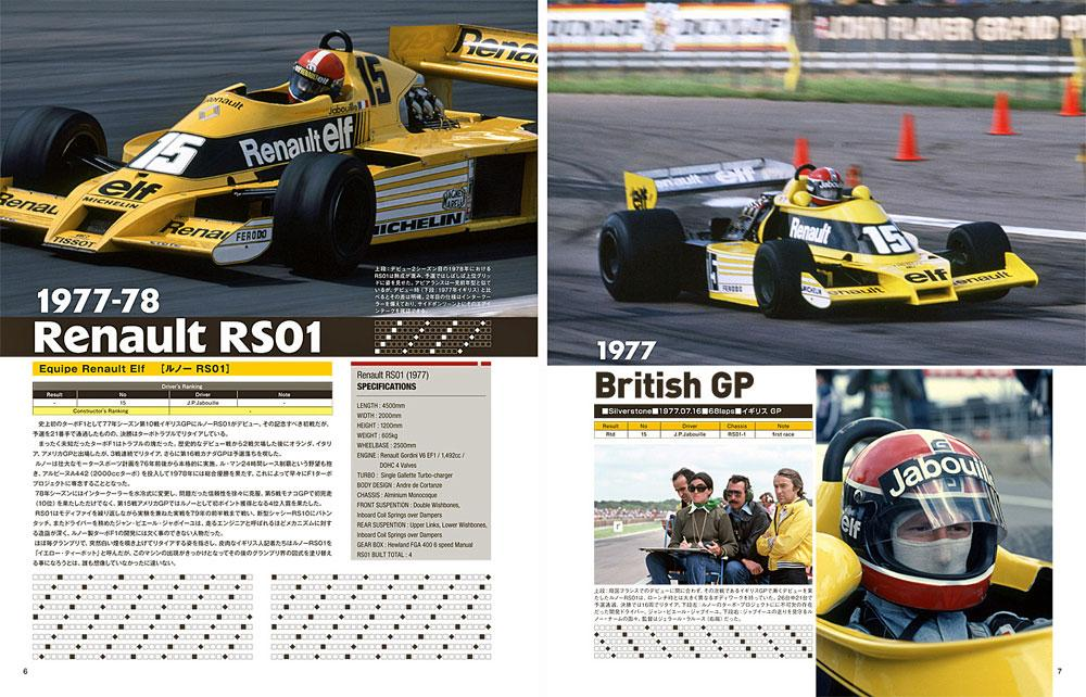 Joe Honda Racing Pictorial Vol #19: Turbo Cars 1977-83