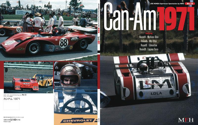 Amazing Sportscar Spectacles By HIRO Vol.12 Can Am 1971