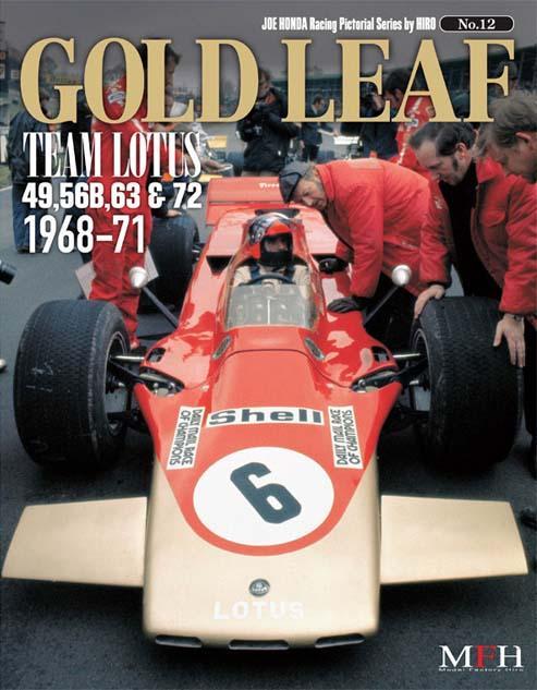 Joe Honda Racing Pictorial Vol #12: Gold Leaf Team Lotus 1968 71