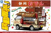 1:24 Catering Machines Shizooka Oden