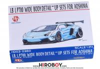 1:24 LB LP700 Wide Body Detail-up Sets (Resin+PE+Metal parts+Decals) (Aoshima)