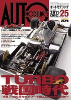 Auto Modeling Magazine Vol No.25 - 80's Turbo F1 Era