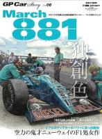 GP Car Story #6 - Formula 1 Magazine Vol 6 March 881 Leyton House