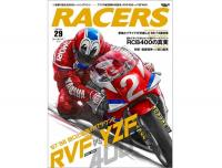 Racers Bike Magazine Vol 29 Honda RVF400 vs Yamaha YZF400