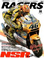 Racers Bike Magazine Vol 36 Honda NSR500 (V. Rossi)