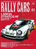 Rally Cars Magazine Vol 1 Lancia Stratos HF