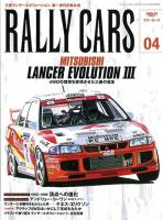Rally Cars Magazine Vol 4 Mitsubishi Lancer Evo III