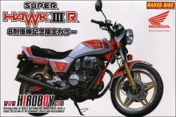 1:12 Honda Super HAWK-III R 8hr Endurance Victory Ltd Colour