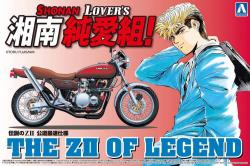 1:12 Kawasaki ZII Z750RS Legend (Shonan Lover's Version)
