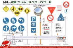 1:24 Japanese Road Signs