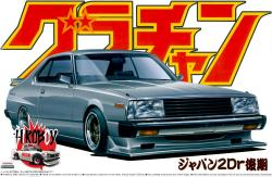 1:24 Nissan Skyline (HGC211) 1980 (Grand Champion)