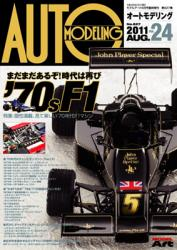 Auto Modeling Magazine Vol No.24 - 70's F1 Era