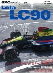 GP Car Story #9 - Formula 1 Magazine Vol 9  Lola LC90