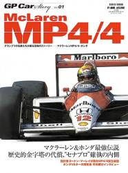 GP Car Story #1 - Formula 1 Magazine Vol 1 MP4/4
