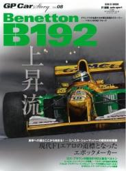 GP Car Story #8 - Formula 1 Magazine Vol 8 Benetton B192