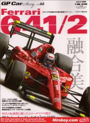 GP Car Story #2 - Formula 1 Magazine Vol 2 Ferrari 641/2