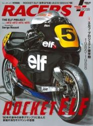 "Racers Bike Magazine Special ""Rocket Elf"""