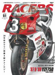Racers Bike Magazine Vol 51 Yamaha YZF 750 '87 & '88