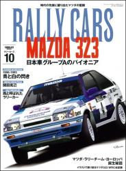 Rally Cars Magazine Vol 10 Mazda 323