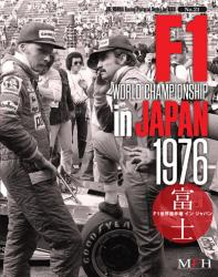 Joe Honda Racing Pictorial Vol #21: F1 World Championship in JAPAN 1976