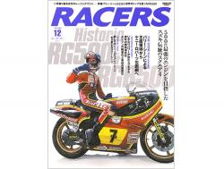 Racers Bike Magazine Vol 12 RG500 & RGB500 - Barry Sheene