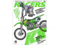 Racers Bike Magazine Vol 26 Kawasaki Perimeter KX