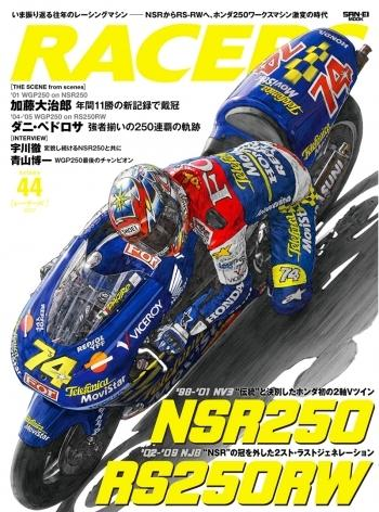 Racers Bike Magazine Vol 48 Honda NSR250 - RS250RW