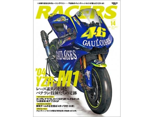 Racers Bike Magazine Vol 14 YZR M1 2004 - Rossi #46