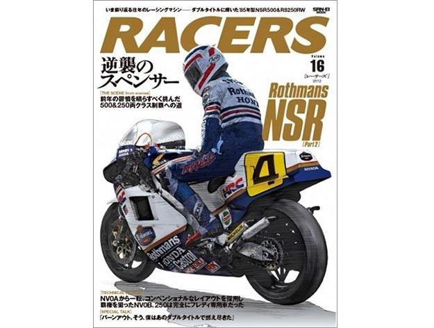 Racers Bike Magazine Vol 16 Rothmans Honda NSR (Part 2)