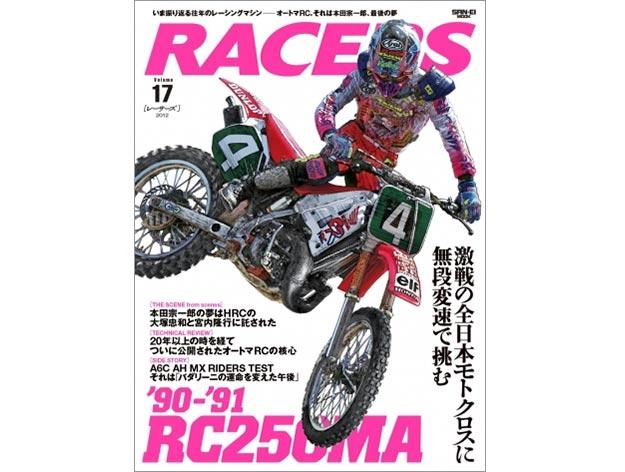 Racers Bike Magazine Vol 17 '90-'91 Honda RC250MA