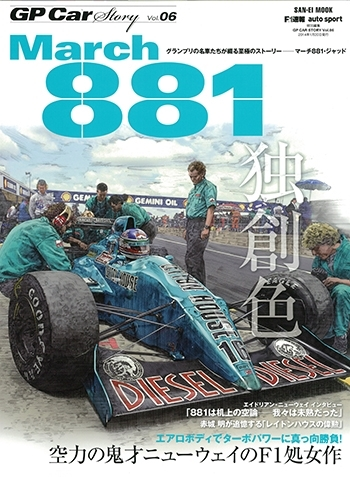 List Of Car Brands >> GP Car Story #6 - Formula 1 Magazine Vol 6 March 881 ...